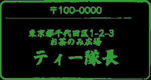 nenga_hanko_1480068850168