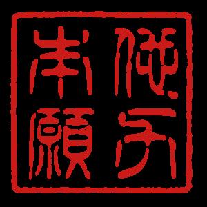 nenga_hanko_1480069122181