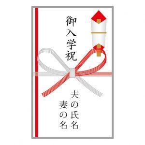 小学校の入学祝い熨斗袋画像