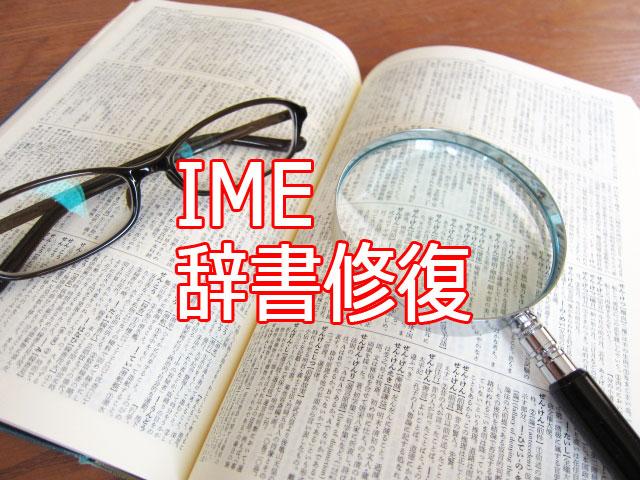 IME辞書修復