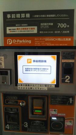 駐車場清算機